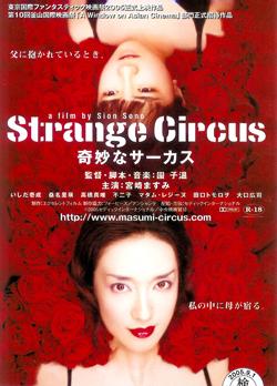 strange-circus-japanese-film-poster